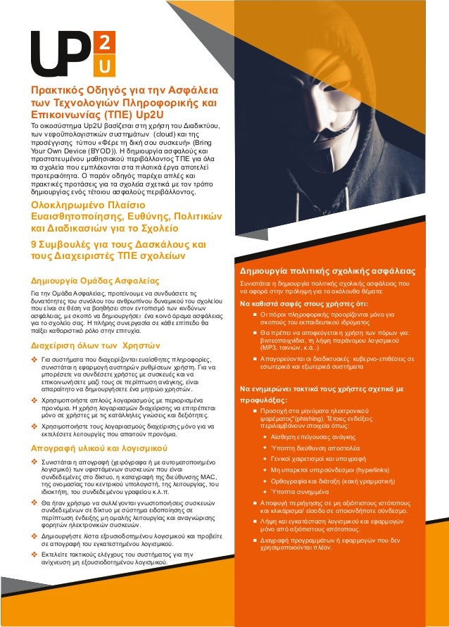 ΠρακτικόςΟδηγόςγιατηνΑσφάλεια τωνΤεχνολογιώνΠληροφορικήςκαι Επικοινωνίας(ΤΠΕ)Up2U ΤοοικοσύστημαUp2Uβασίζεται...