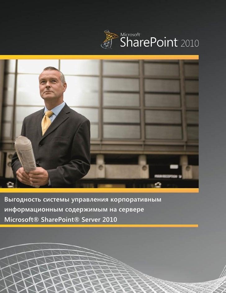 Выгодность системы управления корпоративныминформационным содержимым на сервереMicrosoft® SharePoint® Server 2010