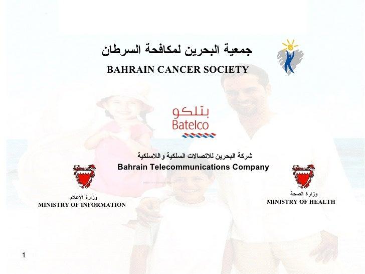 وزارة الصحة  MINISTRY OF HEALTH  BAHRAIN CANCER SOCIETY ِِِِِِِِِِِِِِِِِِِِِِِِِِِِِِِ وزارة الإعلام MINISTRY OF INFORMAT...