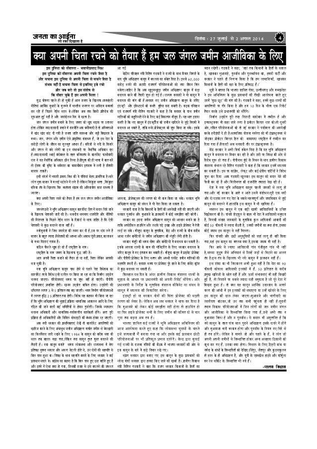 pevelee keâe DeeF&vee pees meÛe efoKeelee nw efoveebkeâ : 27 pegueeF& mes 2 Deiemle 2014 4 keäÙee Deheveer efÛelee jÛeves ...
