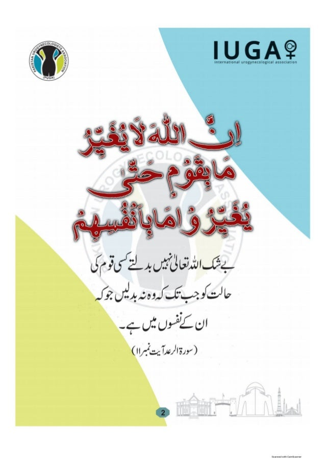 """Souvenir Book of 2nd Biennial International Hybrid Conference of PUGA"""" which was held on 20th & 21st March 2021 at Arena Club, Karachi, Pakistan Slide 3"""
