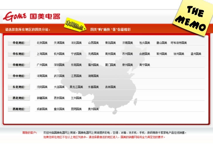failure of best buy in china When best buy closed down its retail stores on the chinese mainland two  the  failure of media markt raises a number of questions about the.