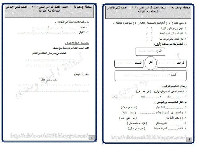 نماذج امتحانات تجريبية فى اللغة العربية للصف الثانى الابتدائى آخر العام بعد الحذف 2016Final exams arabic g2 2016 Slide 2