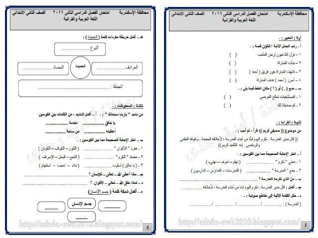 نماذج امتحانات تجريبية فى اللغة العربية للصف الثانى الابتدائى آخر العام بعد الحذف 2016Final exams arabic g2 2016 Slide 3