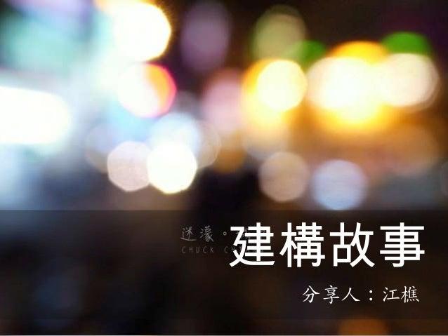 建構故事 分享人:江樵