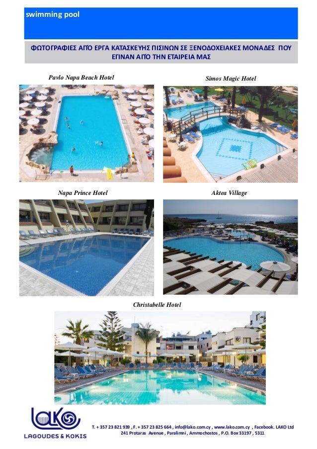 swimming pool ΦΩΤΟΓΡΑΦΙΕΣ ΑΠΌ ΕΡΓΑ ΚΑΤΑΣΚΕΥΗΣ ΠΙΣΙΝΩΝ ΣΕ ΞΕΝΟΔΟΧΕΙΑΚΕΣ ΜΟΝΑΔΕΣ ΠΟΥ ΕΓΙΝΑΝ ΑΠΌ ΤΗΝ ΕΤΑΙΡΕΙΑ ΜΑΣ Pavlo Napa ...