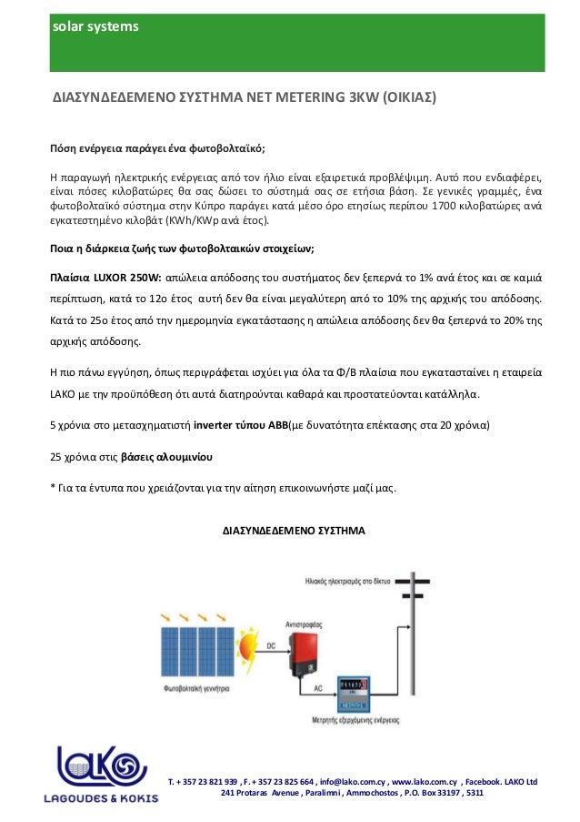 solar systems Πόση ενέργεια παράγει ένα φωτοβολταϊκό; Η παραγωγή ηλεκτρικής ενέργειας από τον ήλιο είναι εξαιρετικά προβλέ...
