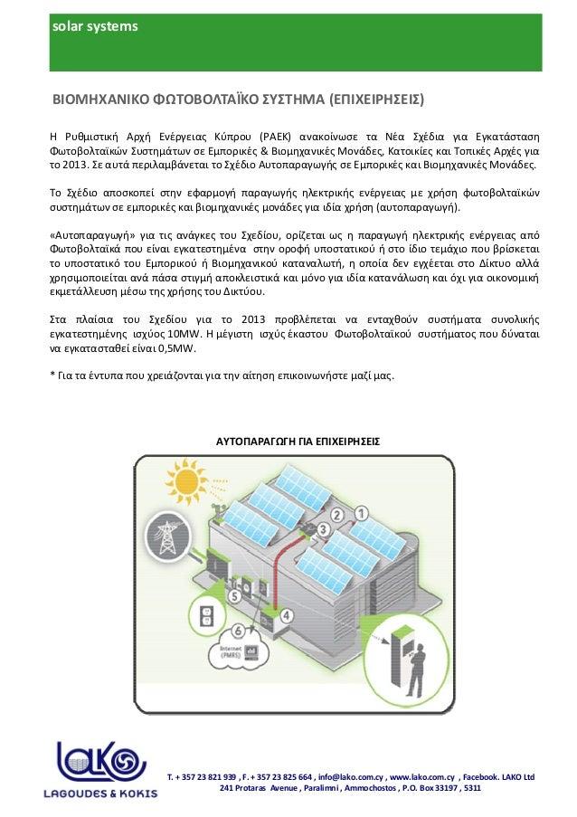 solar systems ΒΙΟΜΗΧΑΝΙΚΟ ΦΩΤΟΒΟΛΤΑΪΚΟ ΣΥΣΤΗΜΑ (ΕΠΙΧΕΙΡΗΣΕΙΣ) Η Ρυθμιστική Αρχή Ενέργειας Κύπρου (ΡΑΕΚ) ανακοίνωσε τα Νέα ...