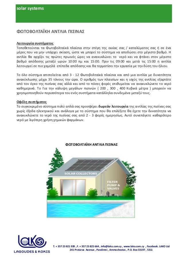 solar systems ΦΩΤΟΒΟΛΤΑΪΚΗ ΑΝΤΛΙΑ ΠΙΣΙΝΑΣ Λειτουργία συστήματος Τοποθετούνται τα Φωτοβολταϊκά πλαίσια στην στέγη της οικία...