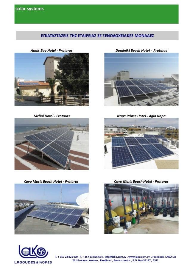 solar systems ΕΓΚΑΤΑΣΤΑΣΕΙΣ ΤΗΣ ΕΤΑΙΡΕΙΑΣ ΣΕ ΞΕΝΟΔΟΧΕΙΑΚΕΣ ΜΟΝΑΔΕΣ Anais Bay Hotel - Protaras Dominiki Beach Hotel - Prota...