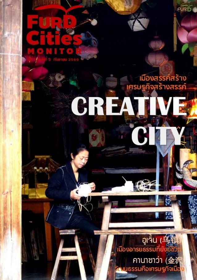 ปี ที่ 1 ฉบับที่ 5 กันยายน 2560 อูเจิ้น (乌镇) เมืองอารยธรรมที่ยังมีชีวิต คานาซาว่า (金沢) วัฒนธรรมคือเศรษฐกิจเมือง เมืองสรรค์...