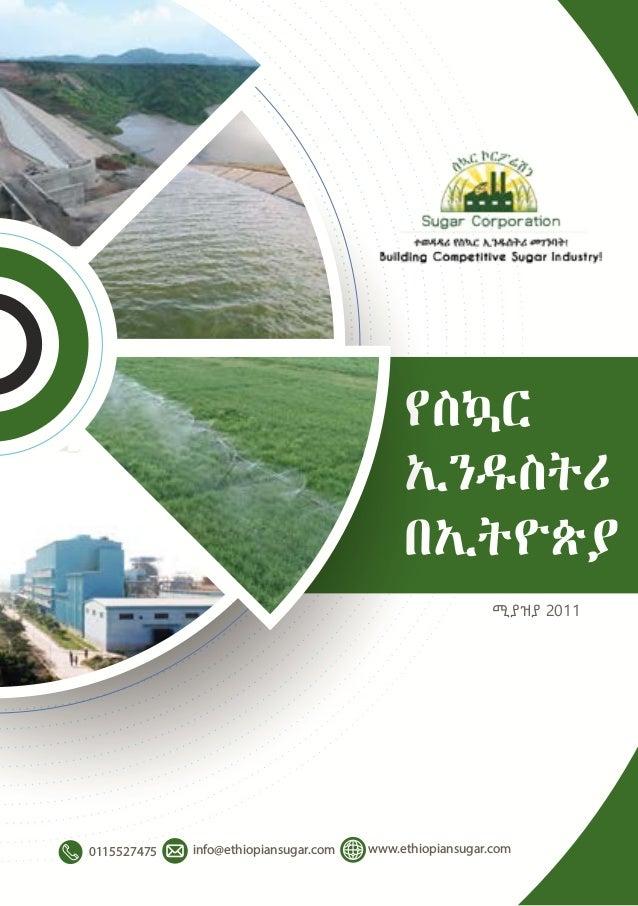 ሚያዝያ 2011 የስኳር ኢንዱስትሪ በኢትዮጵያ 0115527475 info@ethiopiansugar.com www.ethiopiansugar.com