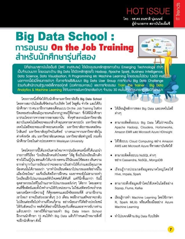 บทความ Big Data School ใน IMC e-Magazine