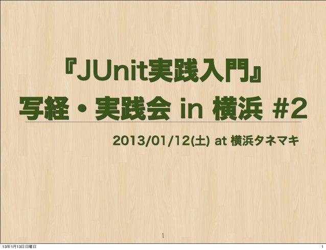 『JUnit実践入門』     写経・実践会 in 横浜 #2              2013/01/12(土) at 横浜タネマキ                   113年1月13日日曜日                       ...