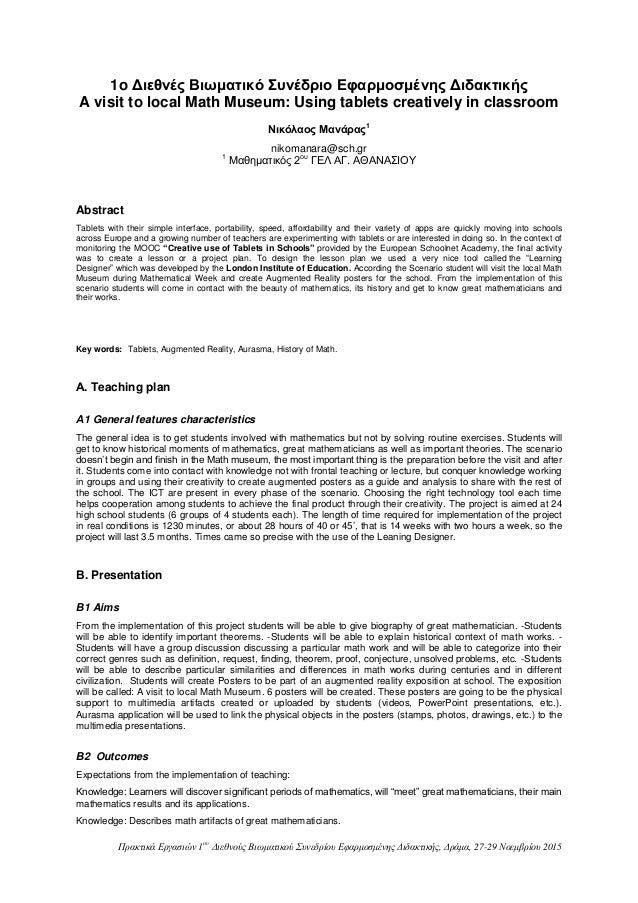Πρακτικά Εργασιών 1ου Διεθνούς Βιωματικού Συνεδρίου Εφαρμοσμένης Διδακτικής, Δράμα, 27-29 Νοεμβρίου 2015 1o Διεθνές Βιωματ...