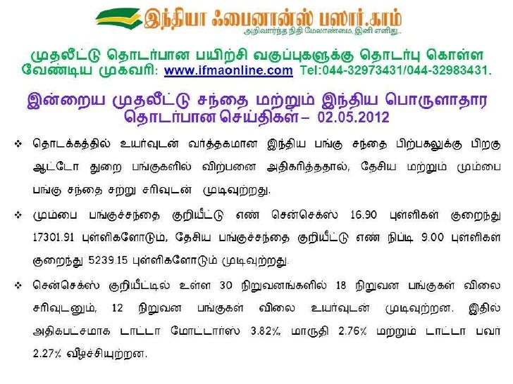 Final market summary report 02.05.2012   sildeshare image