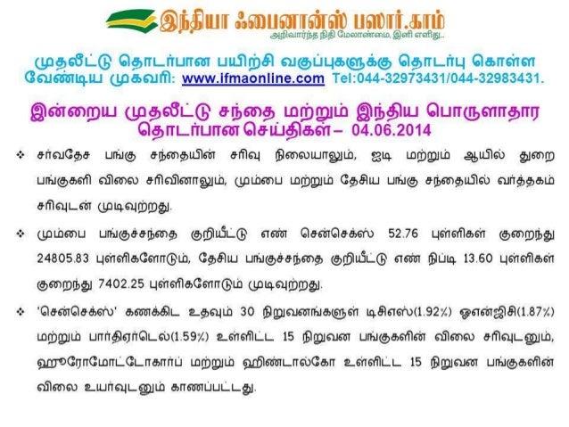 Final market summary report 04.06.2014   sildeshare image