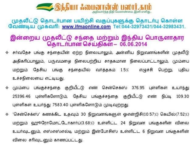 Final market summary report 06.06.2014   sildeshare image