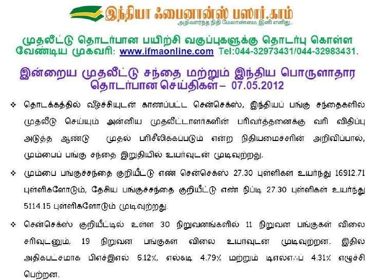 Final market summary report 07.05.2012   sildeshare image