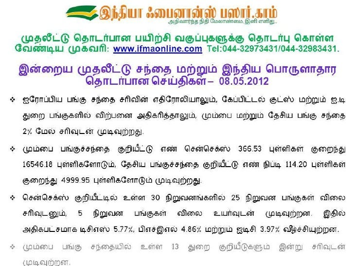 Final market summary report 08.05.2012   sildeshare image