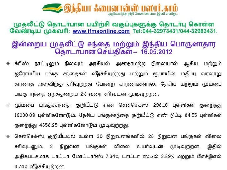 Final market summary report 16.05.2012   sildeshare image