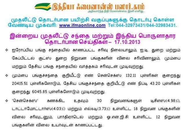 Final market summary report 17.10.2013   sildeshare image