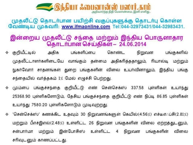Final market summary report 24.06.2014   sildeshare image