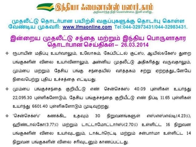Final market summary report 26.03.2014   sildeshare image