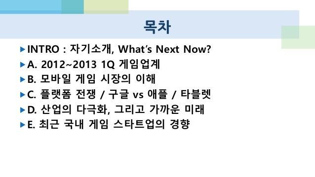 모바일 게임, 시장과 산업의 이해 Shock & Awe : What's Next Now? Slide 2