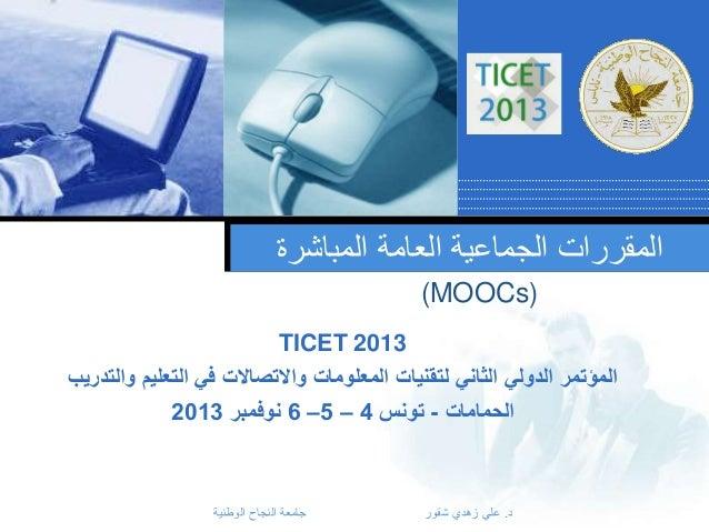 المقررات الجماعية العامة المباشرة )(MOOCs 3102 TICET المؤتمر الدولي الثاني لتقنيات المعلومات واالتصاالت في التع...