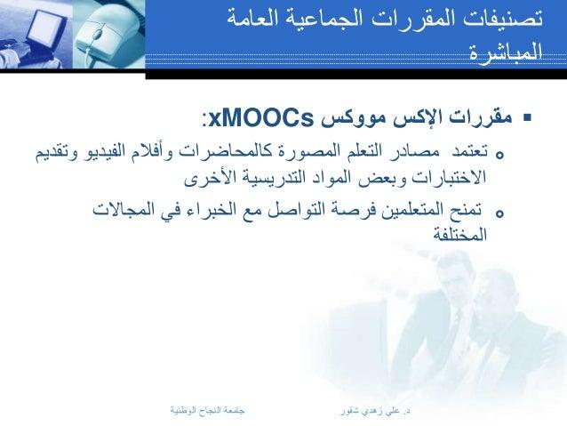 تصنيفات المقررات الجماعية العامة المباشرة  مقررات اإلكس مووكس :xMOOCs     تعتمد مصادر التعلم المصورة...