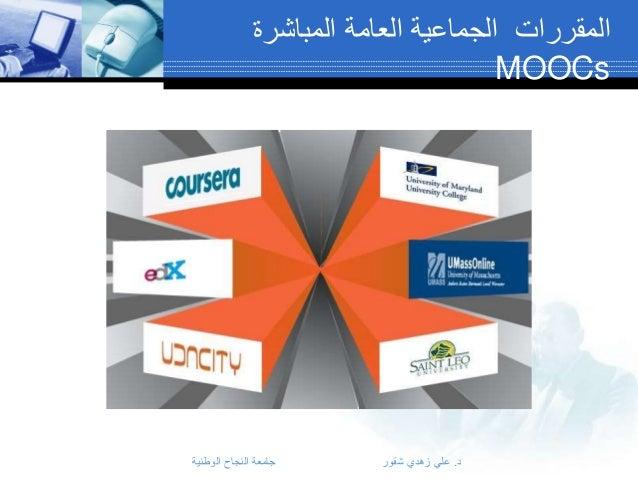المقررات الجماعية العامة المباشرة MOOCs  د. علي زهدي شقور  جامعة النجاح الوطنية