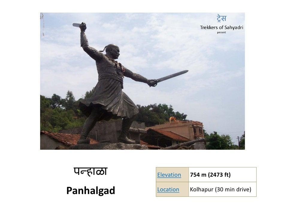 पन्हाळा    Elevation   754m (2473ft)                               (       )  Panhalgad   Location    Kolhapur(30mind...