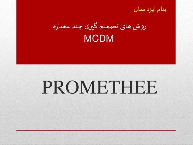 هرمعیا چند یگیر تصمیم های شور MCDM PROMETHEE منان ایزد بنام