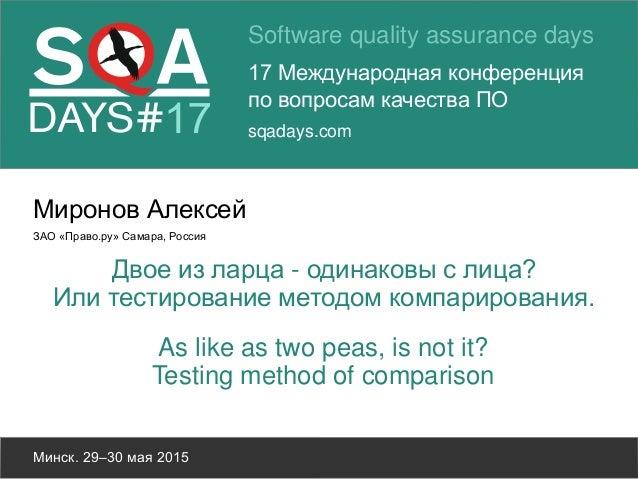 Software quality assurance days 17 Международная конференция по вопросам качества ПО sqadays.com Минск. 29–30 мая 2015 Мир...