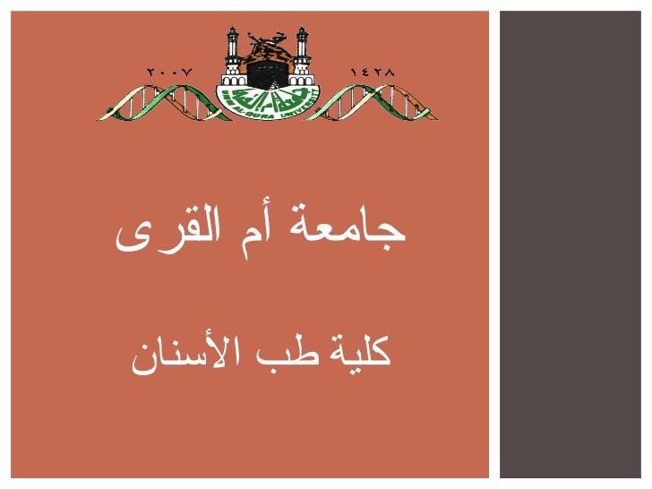 جامعة أم القرى كلية طب الأسنان