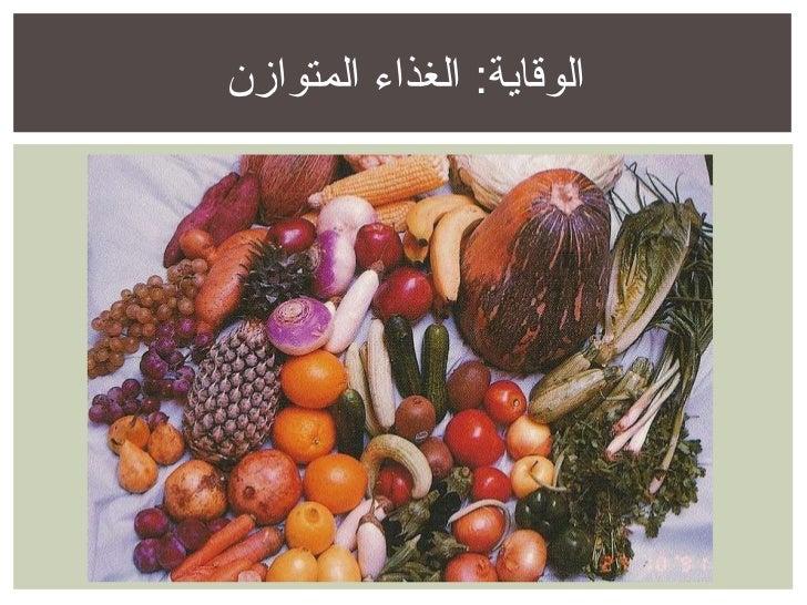 الوقاية :  الغذاء المتوازن
