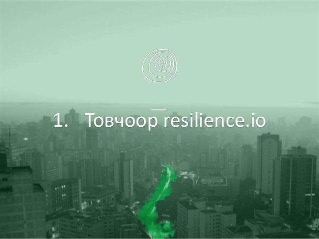 1. Товчоор resilience.io