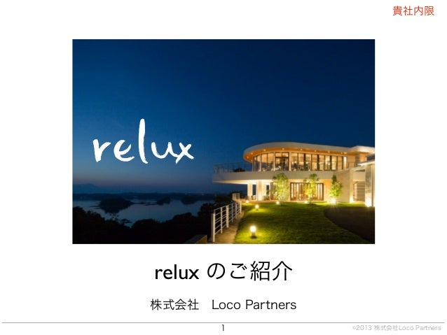 ©2013 株式会社Loco Partners 貴社内限 1 relux のご紹介 株式会社Loco Partners
