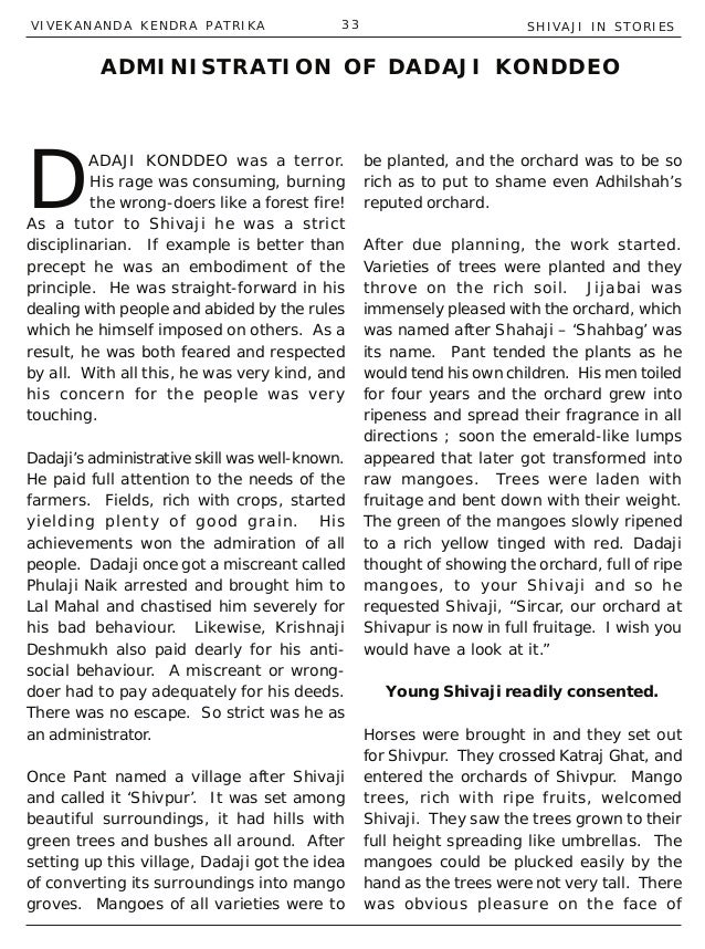 shivaji essay Baji prabhu deshpande (c 1615-1660) was a general and commander for shivaji, the founder of the maratha empirethe well celebrated legend of baji prabhu is intricately linked with an important rear guard battle enabling shivaji's escape from panhala fort he was the hero who sacrificed his life for his king.