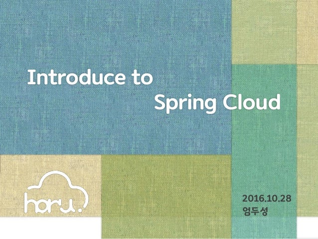 Introduce to Spring Cloud 2016.10.28 엄두성