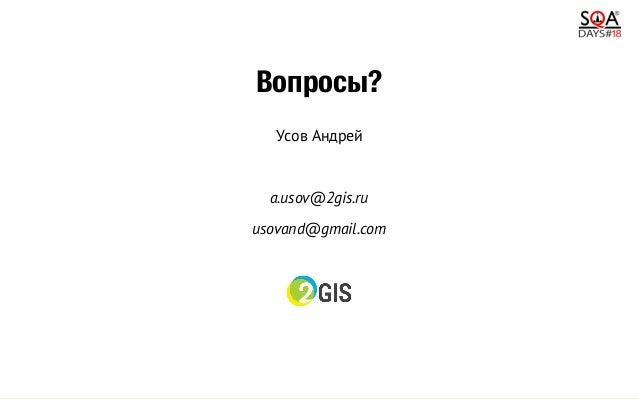 «Тестируем мобильное приложение в суровых реалиях Интернета» – Андрей Усов, 2ГИС