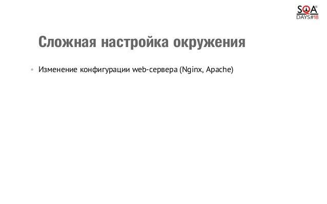 Сложнаянастройкаокружения •Изменение конфигурации web-сервера (Nginx, Apache) •Выполнение команд в хост-системе