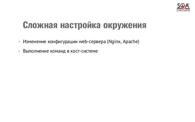 Сложнаянастройкаокружения •Изменение конфигурации web-сервера (Nginx, Apache) •Выполнение команд в хост-системе •З...
