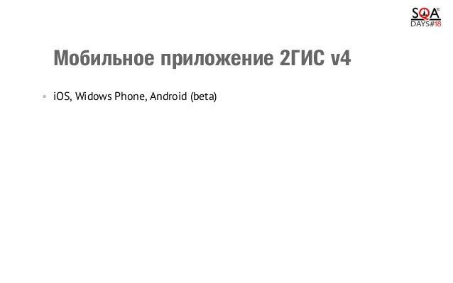 Мобильноеприложение2ГИСv4 •iOS, Widows Phone, Android (beta) •3 млн. пользователей