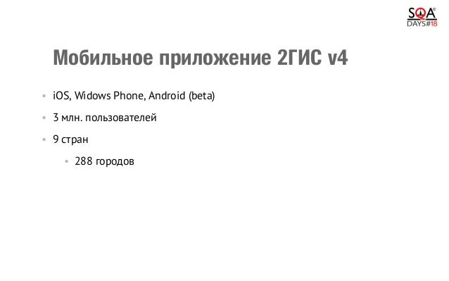 Мобильноеприложение2ГИСv4 •iOS, Widows Phone, Android (beta) •3 млн. пользователей •9 стран •288 городов •Раб...