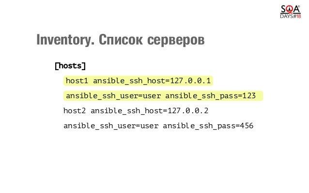 Inventory.Задаемпеременные [hosts:vars] return_for_files=502 limit_rate=256K upstream=root.domain.name nginx_apply_metho...