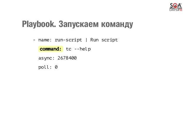 Playbook.Копируемфайлы - name: configure-nginx | Configure nginx template: src=../resources/config.j2 dest=./your-server...