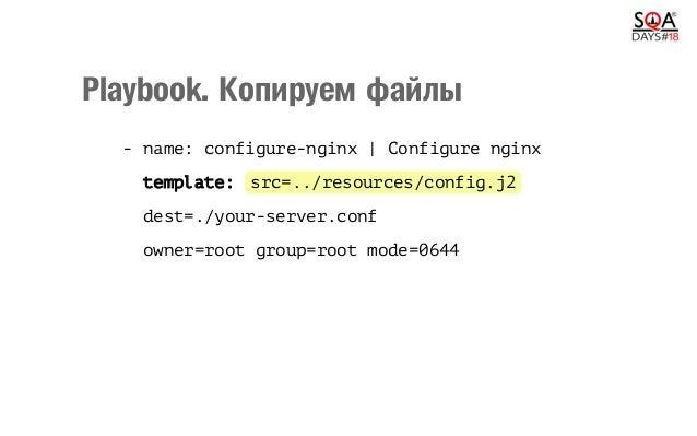Шаблоны #содержимое config.j2 ... return {{return_for_files}}; ...