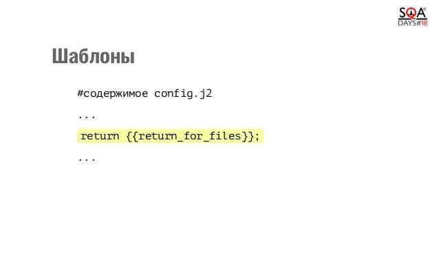 Этапеременнаявinventory [hosts:vars] return_for_files=502 limit_rate=256K upstream=root.domain.name nginx_apply_method=...